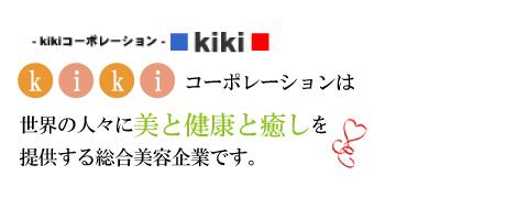 kikiコーポレーション